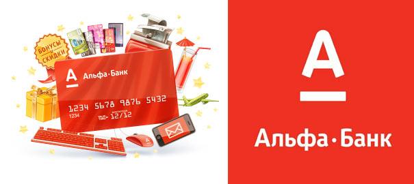 альфа банк новосибирск кредиты